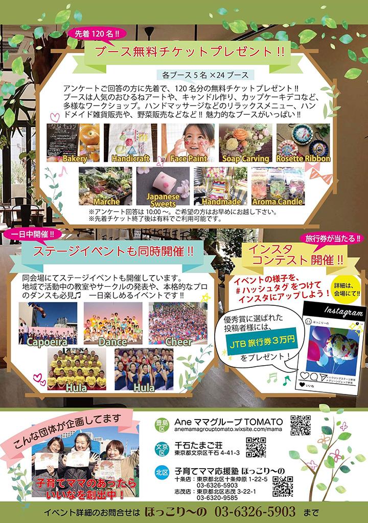 ファミリーフェスタ☆2019inハウジングステージ新宿