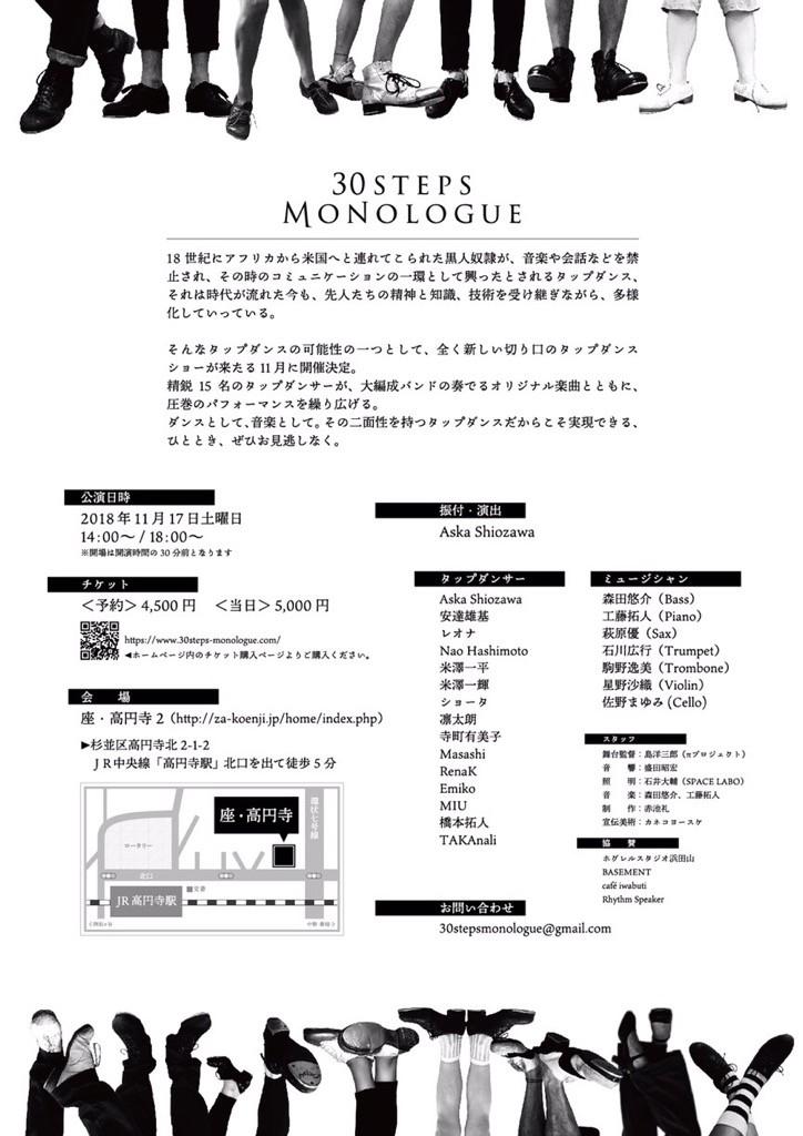 30STEPS MONOLOGUE