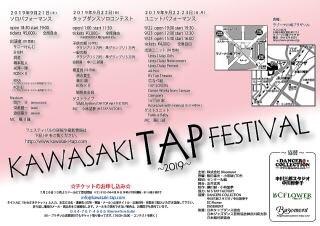 川崎タップフェスティバル